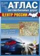 Центр России. Атлас автодорог